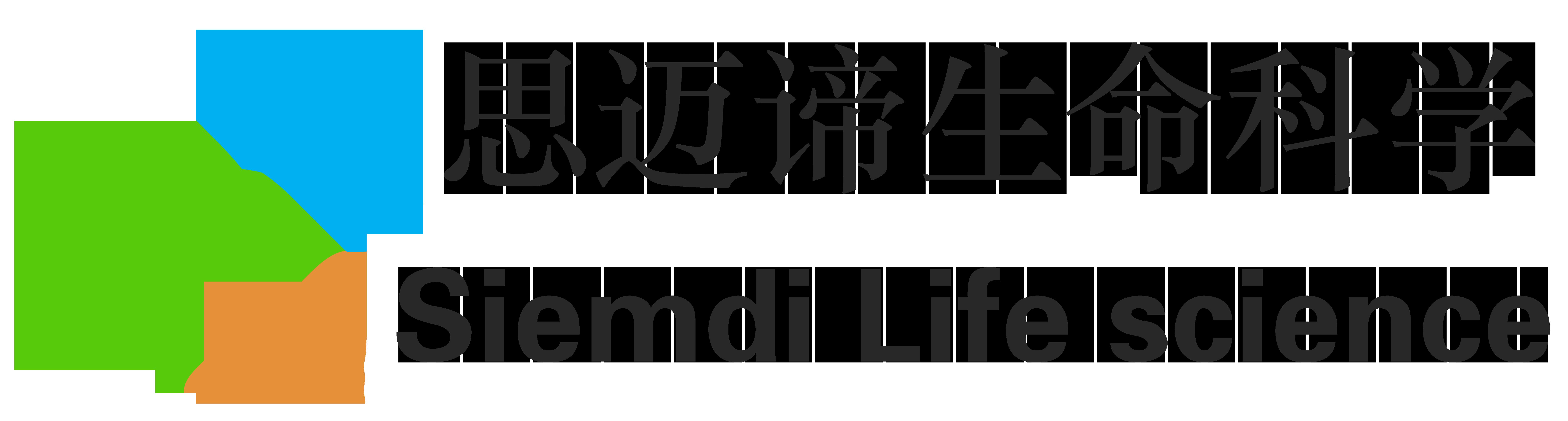 思迈谛(广州)生命科学有限公司