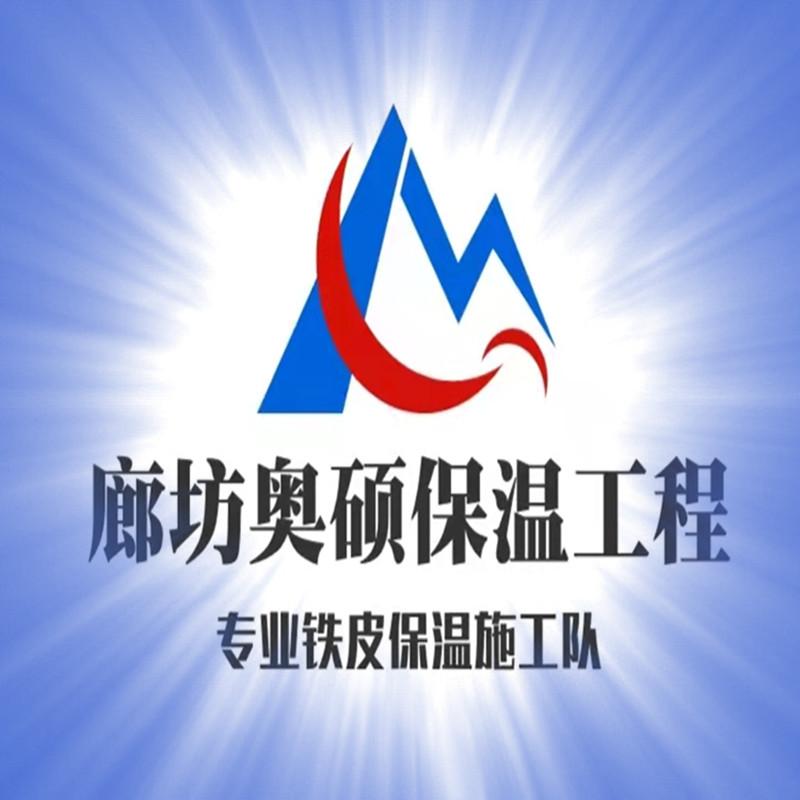 廊坊奥硕保温工程有限公司