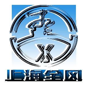 上海全风实业有限公司