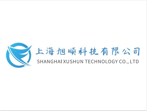 上海旭顺科技有限公司