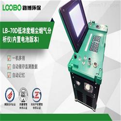LB-70D低浓度烟尘烟气分析仪