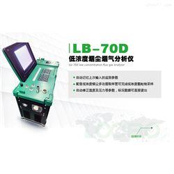 LB-70D便携式烟尘烟气分析仪一机多用