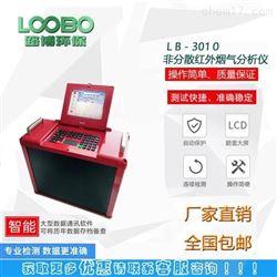 LB-3010系列便携式非分散红外吸收法烟气分析仪