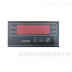 SKZS-04智能转速表苏州帅贤