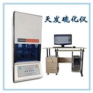 橡胶无转子硫化仪、电脑型硫变仪厂家
