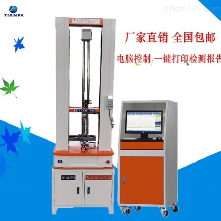 塑料拉力试验机 电子测试、橡胶拉力机