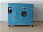 指針式電熱恒溫鼓風干燥箱SC101-1A