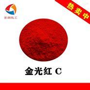 金光红C耐高温色母粒颜料工厂直营