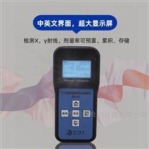 个人辐射剂量报警仪RIFJ-S1