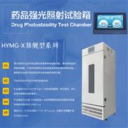 HYMG-200X触摸屏光照型药品稳定性试验箱