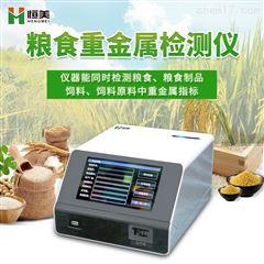 HM-LZ粮食重金属快速检测仪