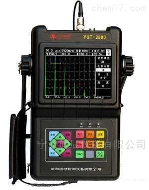 超聲波探傷儀YUT2800
