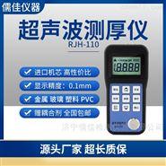 RJH-110  钢板超声波测厚仪