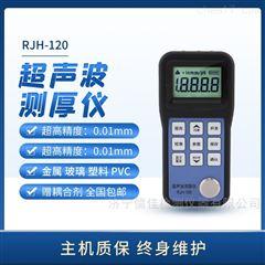 RJH-110金属 塑料 陶瓷 玻璃测厚仪