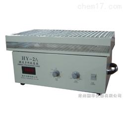 HY-2A国华多用振荡器