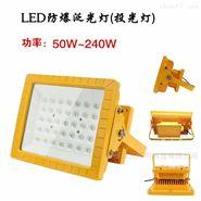 LED防爆泛光灯100W-加油站防爆灯-150W壁灯