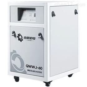 QWWJ-60全无油无水静音空压机