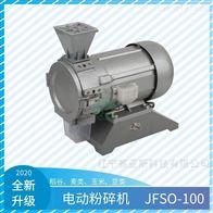 电动粉碎机JFSO-100