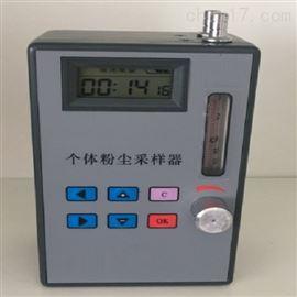 ZRX-30298个体粉尘采样器