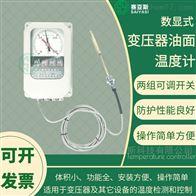 数显温度控制器BWY-804J系列