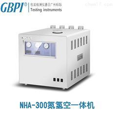 氢气 空气 氮气 气体发生器 氮氢空一体机