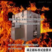 防火涂料隔热效率与耐火极限燃烧炉