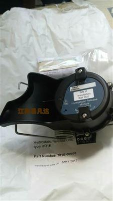 HR1E示位标原装静水压力释放器