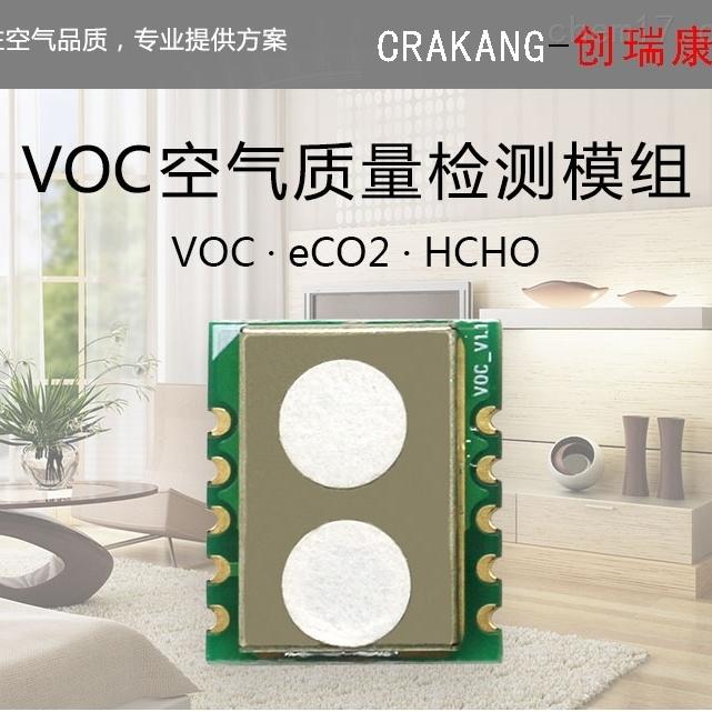 MS5524M空氣凈化傳感器TVOC多參數模組