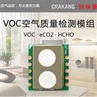 MS5524M空气净化专用传感器TVOC多参数模组