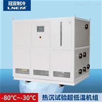 LD-4W低溫冷凍機組的定期檢查