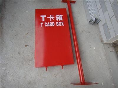 平台T卡箱,不锈钢T卡箱,老虎机T卡箱
