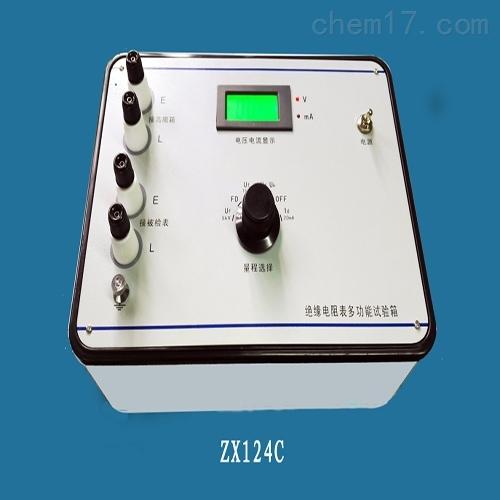 ZX124C绝缘电阻表多功能试验箱