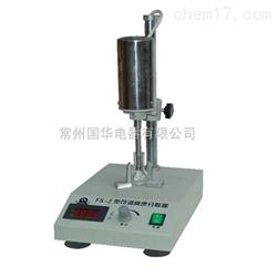FS-2國華可調高速勻漿機