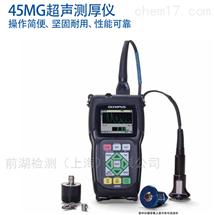45MG超声波测厚仪