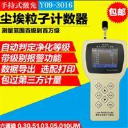 深圳Y09-3016手持式激光尘埃粒子计数器