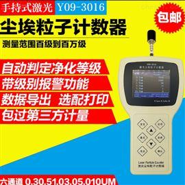 深圳Y09-3016手持式激光塵埃粒子計數器