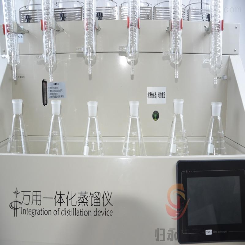 密封式全自动常压蒸馏仪厂家价格GY-ZNZLY-6