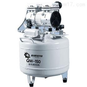 QW-150空气压缩机