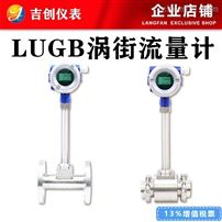 LUGB涡街流量计厂家价格型号 流量变送器