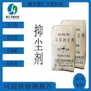 厂家供应燃煤抑尘剂运输粉尘捕捉剂