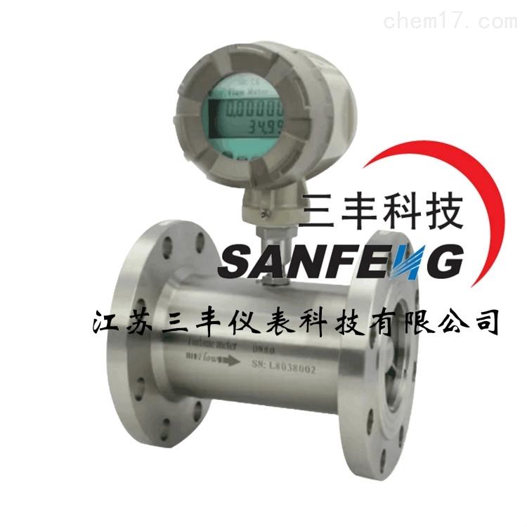 DN65液体涡轮流量计