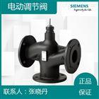 西门子VVF53.20-6.3调节阀代理商