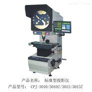万濠 反像型手动标准型投影仪 CPJ-3010