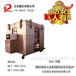 构件涂料隔热效率测试GJG-18型耐火极限测试