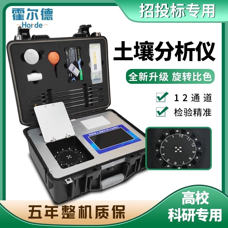 公益诉讼土壤环境综合检测分析仪器【土壤智能检测技术】
