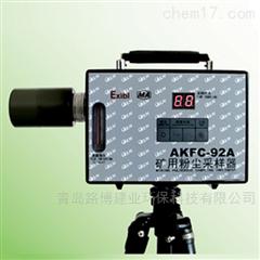 防爆环境空气粉尘采样器