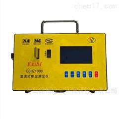 CCHZ1000红外吸收式粉尘测定仪