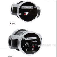 FS-M,FS-0日本川崎kawaki可视流量指示器流量计