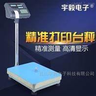 TCT打印台秤;不干胶电子秤