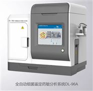 细菌测定系统